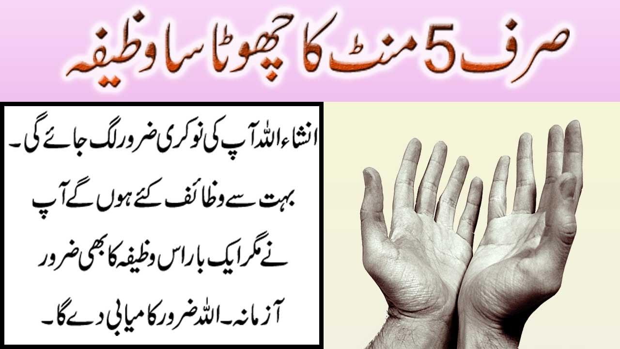 Quranic Wazifa to Get Your Dream Job