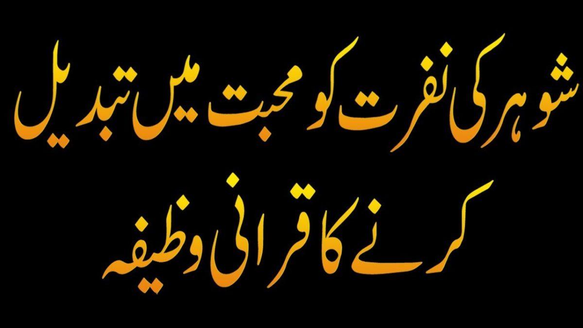 Shohar Ki Nafrat Ko Pyar Mein Badalne Ka Wazifa