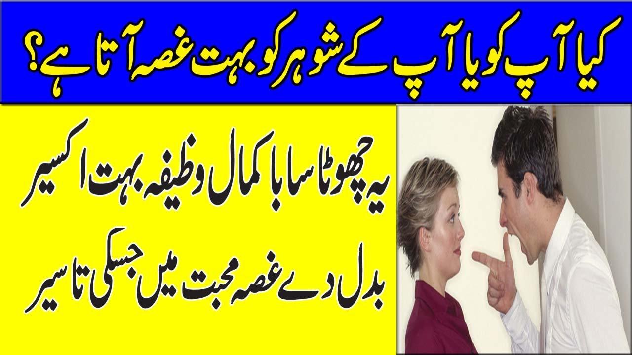 Shohar Ki Narazgi yaa Nafrat Khatam Karney Ka Wazifa