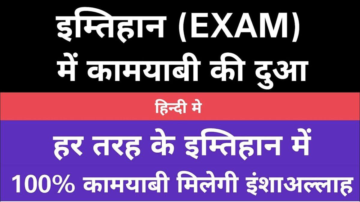 Imtihan Mein Kamyabi Ka Amal In Hindi