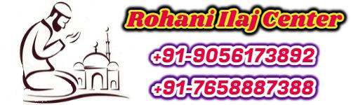 Online Rohani Ilaj Center
